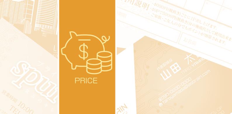 名刺・ショップカードのデザイン料金