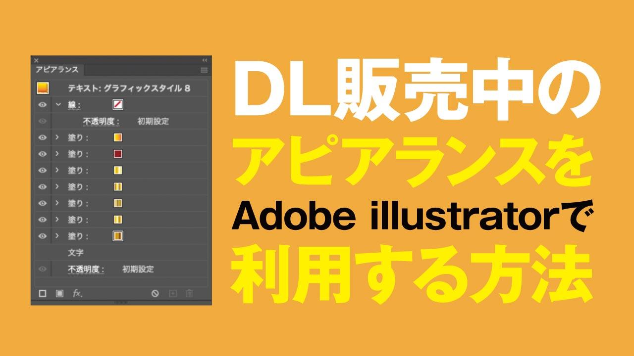 ダウンロード販売中のアピアランスをAdobe illustratorで利用する方法